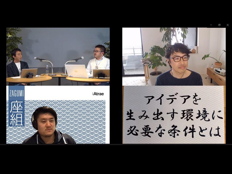 【富士通CIO出演】次回『座組』ご案内!と第6回レポート