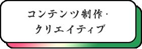 コンテンツ制作・クリエイティブ