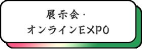 展示会・オンラインEXPO